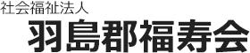 羽島郡福寿会